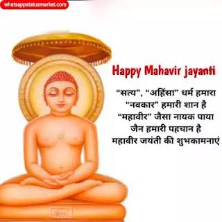wishes happy mahavir jayanti images