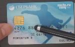 Номер кредитной карты Виза