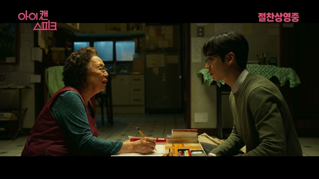 Film Korea I Can Speak, Kisah Nyata