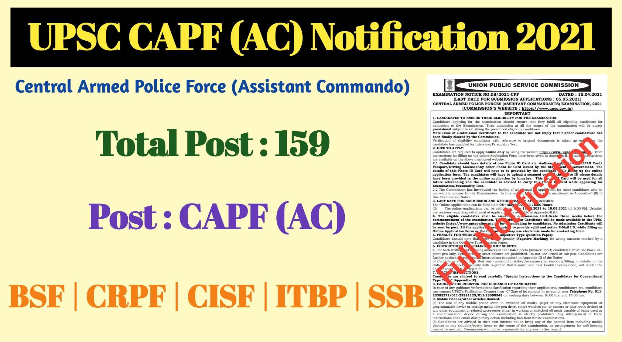 UPSC CAPF Recruitment 2021, UPSC CAPF Notification 2021, UPSC CAPF AC Recruitment 2021, UPSC CAPF AC Notification 2021, UPSC Recruitment 2021