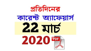 22nd March Current Affairs in Bengali pdf