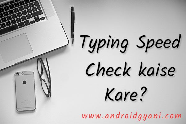 Typing Speed Test Online Check kaise kare