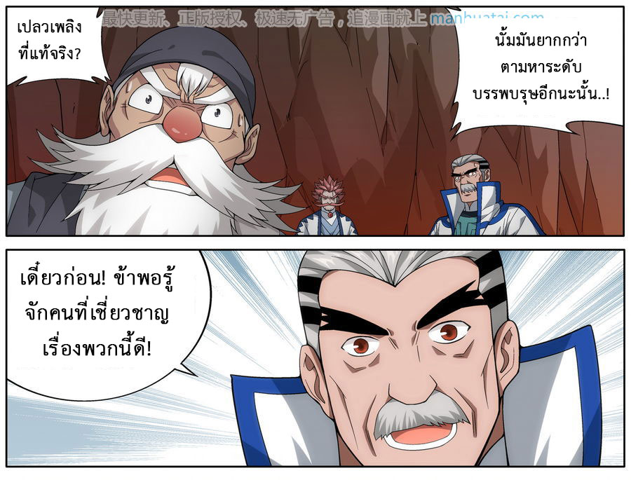 อ่านการ์ตูน Doupo Cangqiong 203 ภาพที่ 25