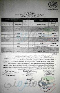جدول امتحانات أخر العام 2016 الترم الثاني محافظة الجيزة