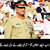 Army Chief Qamar Bajwa Will Celebrate Eid Fitre In A Way That Wins Heart Of People Of Pakistan, Pak News