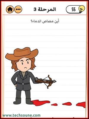 فارس صائد الوحوش حل المرحلة 3