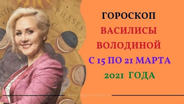 Гороскоп Василисы Володиной на неделю с 15 по 21 марта 2021 года