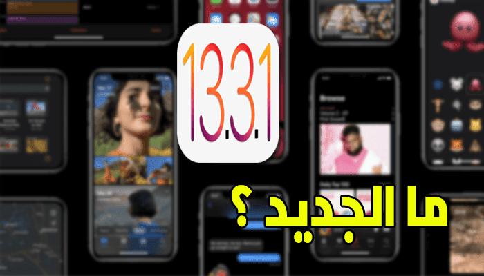 https://www.arbandr.com/2020/01/apple-releases-second-developer-beta-iOS13.3.1beta2-ipados-13.3.1.html
