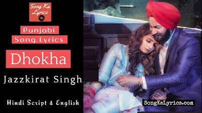 dhokha-jazzkirat-singh