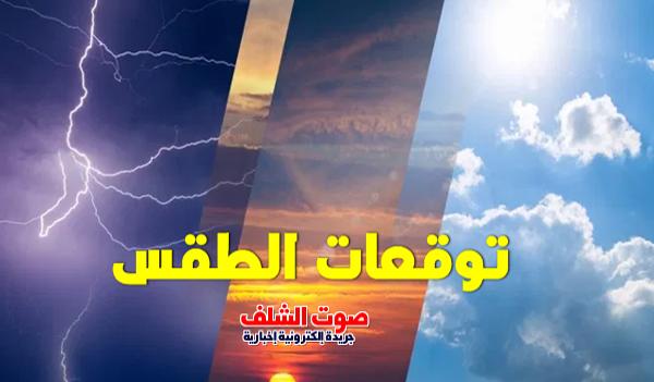 توقعات الطقس ليوم الأحد : أمطار غزيرة على هذه المناطق