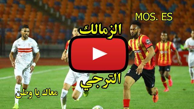 موعد مباراة الترجي التونسي والزمالك بث مباشر بتاريخ 06-03-2020 دوري أبطال أفريقيا