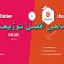 ماهي افضل توزيعه  Debian vs Ubuntu بالنسبة للحاسوب العادي والسرفر