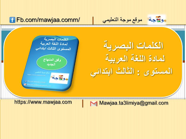 الكلمات البصرية لمادة اللغة العربية المستوى الثالث ابتدائي وفق المنهاج الجديد