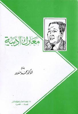معارك أدبية - محمد مندور , pdf