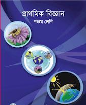Class Five science book pdf download   পঞ্চম শ্রেণীর বিজ্ঞান বই pdf download করুন