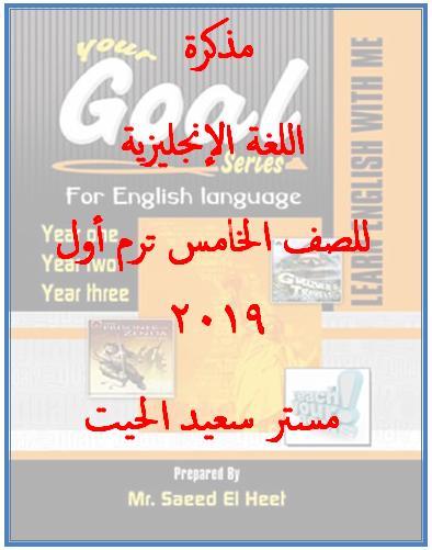 مذكرة اللغة الإنجليزية للصف الخامس ترم أول 2019 مستر سعيد الحيت
