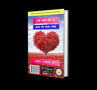 'ढाई अक्षर प्रेम के' पुस्तक विमोचन एवं प्रेमांजली सम्मान पत्र वितरण समारोह में शहीद जवानों की दी गई श्रद्धाजंलि  | #NayaSaberaNetwork