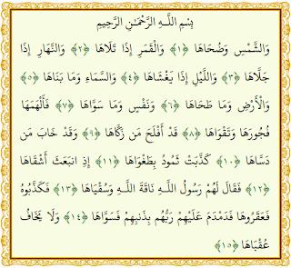 91 Al Quran Surat Ash-Shams