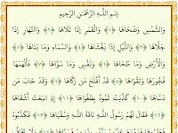 91 Al Quran Surat Ash-Shams, Tafsir Jalalayn