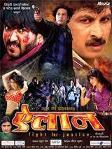 Elaan - Bhojpuri Movie Star Casts, Wallpapers, Songs & Videos
