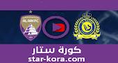 نتيجة مباراة النصر والعين بث مباشر  24-09-2020 دوري أبطال آسيا