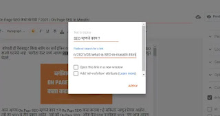 on page seo in marathi