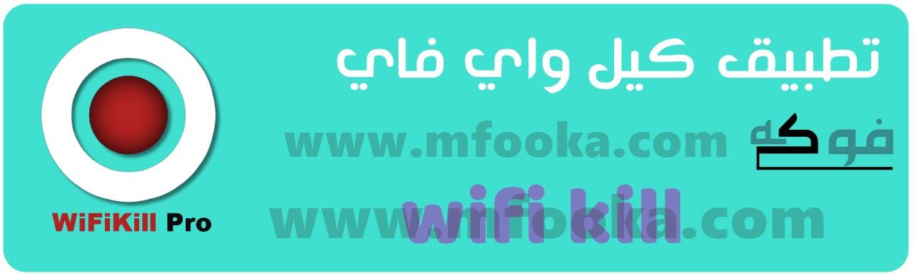 wifi kill - تطبيق لمعرفة الاجهزة التى معك على الشبكة ومن يسحب سرعة النت