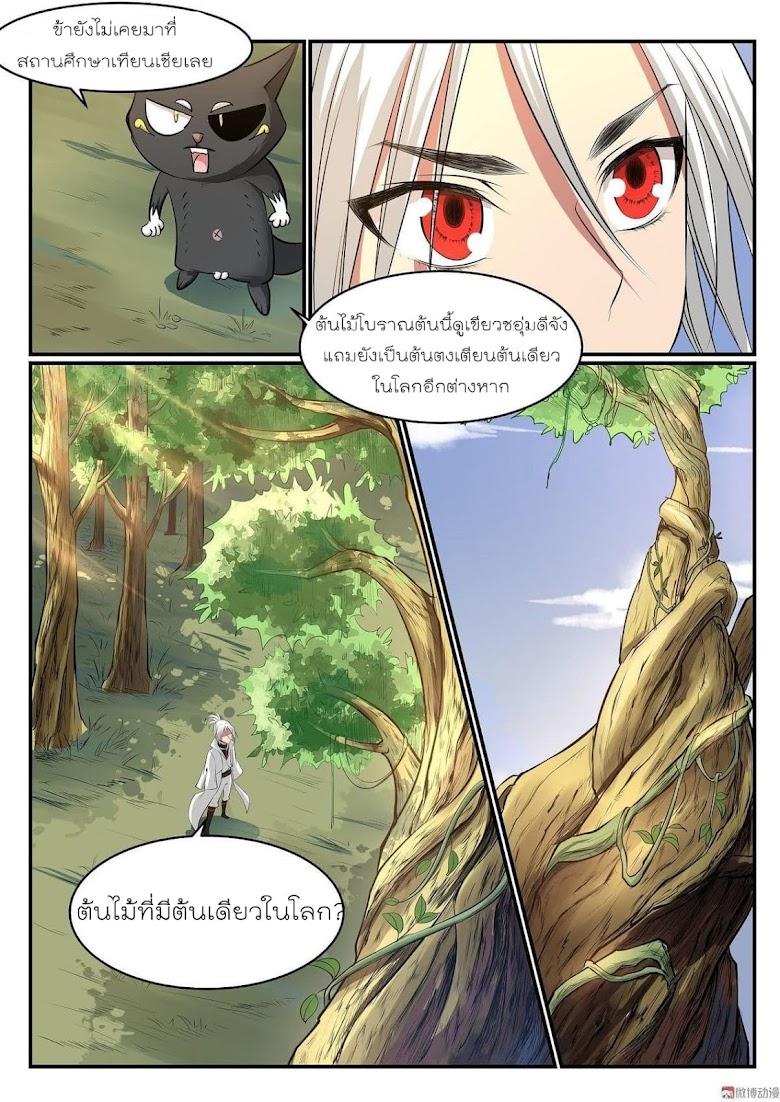 White Saint - หน้า 10