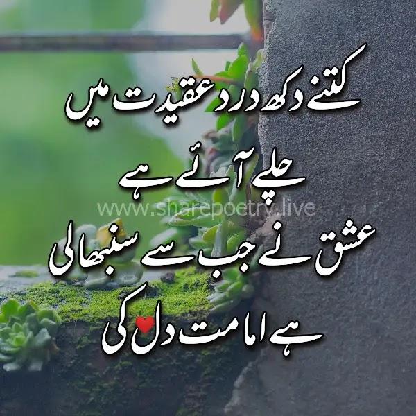 Kitne Dukh Dard Kiya Akidt Mein-sad poetry in urdu 2 lines