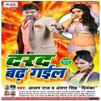 Darad Badh Gail (Alam Raj) new bhojpuri mp3
