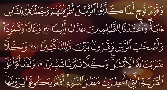 شرح وتفسير سورة الفرقان surah-Al-Furqan ( من الآية 33 إلى الاية 43 )