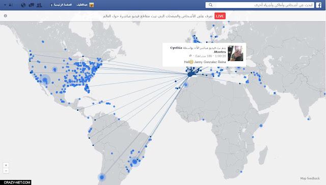 خريطة لمتابعة البث المباشر حول العالم على الفيس بوك