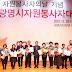 제13회 광명시자원봉사자대회 개최