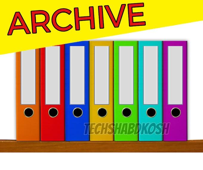 Archive Meaning in hindi - archive क्या और कैसे काम करता है !
