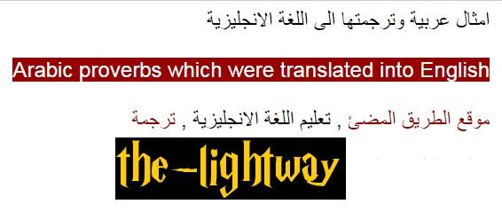 امثال عربية وحكم  مترجمة الى اللغة الانجليزية , Arabic proverbs