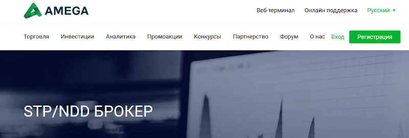 Мошеннический сайт amegafx.com/ru – Отзывы, развод. Компания AMEGA мошенники