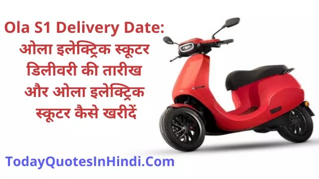 Ola-S1-Delivery-Date