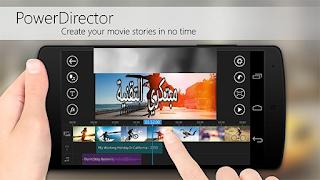 برنامج Power Director النسخة الكاملة لتصميم الفيديوهات