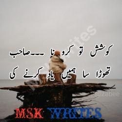 Sad Urdu Poetry Yaad