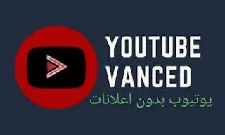يوتيوب فانسيد YouTube Vanced