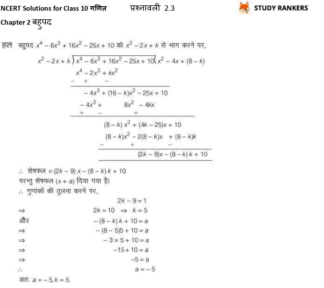 NCERT Solutions for Class 10 Maths Chapter 2 बहुपद प्रश्नावली 2.3 Part 4