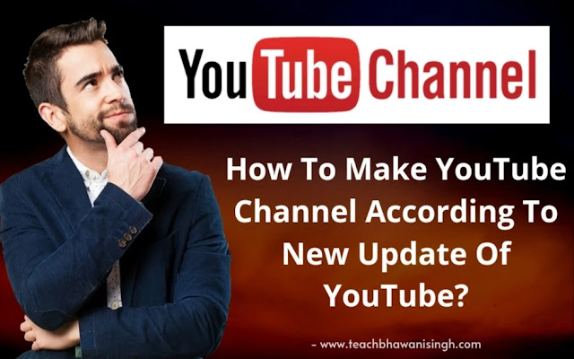 youtube channel kaise banaye, how to create youtube channel, mobile se youtube channel kaise banaye, youtube channel, create youtube channel, how to make youtube channel, youtube channel kaise khole
