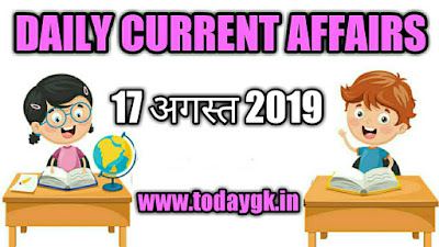 17 August 2019 current affairs