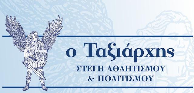 """Άνοιξε νέα """"Στέγη Αθλητισμού & Πολιτισμού"""" στο Ναύπλιο, «Ο Ταξιάρχης» με νέες δραστηριότητες!!"""