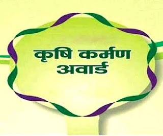 krishi karman award