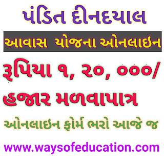 Pandit Din Dayal Awas Yojana 2020/21