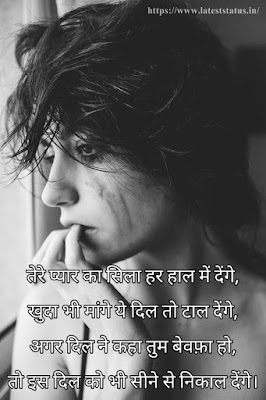 Hindi-Shayari-for-Bewafa-Girlfriend