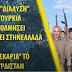 """Προς """"διάλυση"""" η Τουρκία αν τολμήσει να επιτεθεί στην Ελλάδα - Στα """"σκαριά"""" το Κουρδιστάν"""