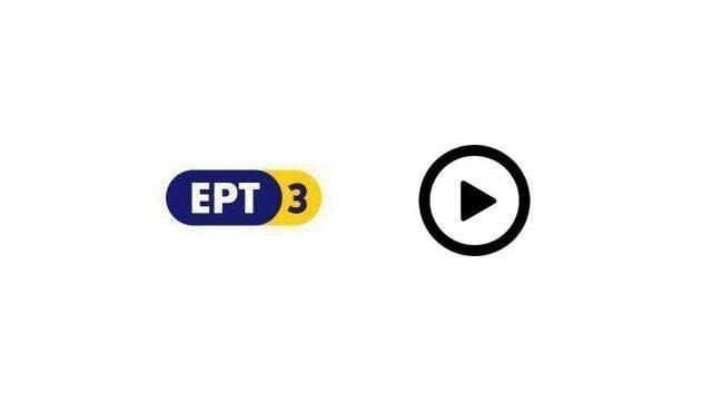 ΕΡΤ3 TV LIVE