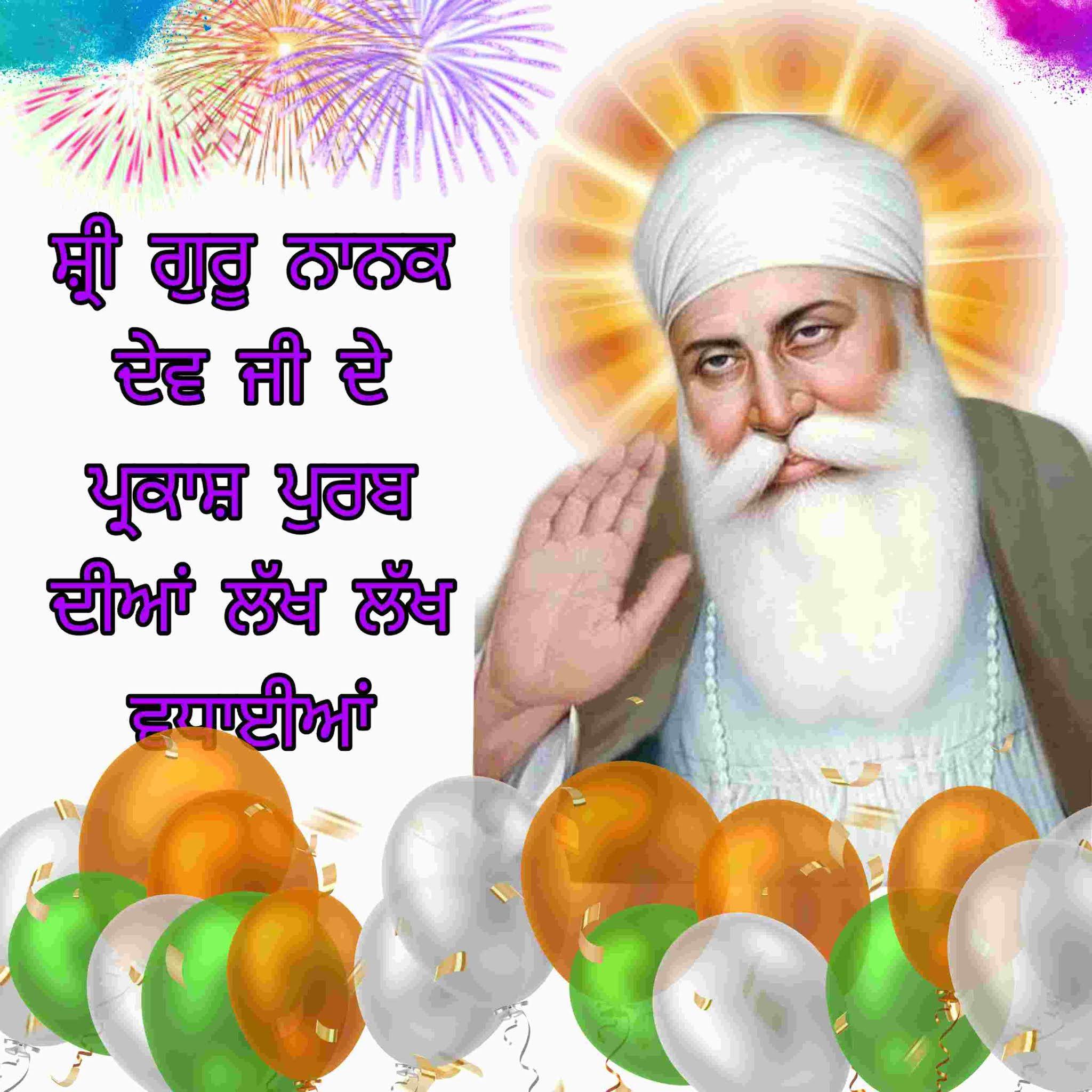 gurupurab wishes in punjabi, gurunanak dev ji imahes,